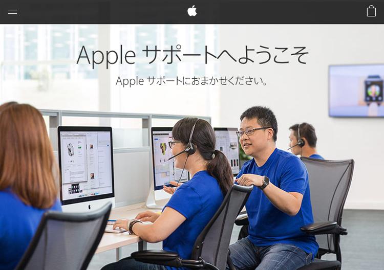 電話 アップル サポート